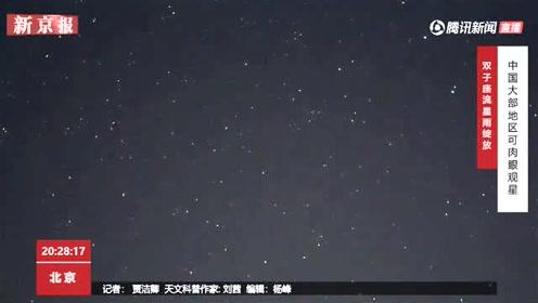 6秒内惊现2颗!回看双子座流星雨划过天空瞬间