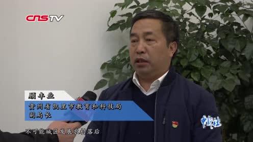 贵州集团化办园新模式:镇中心幼儿园下设村级分园