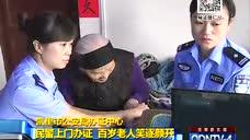 凯里:民警上门办证 百岁老人笑逐颜开