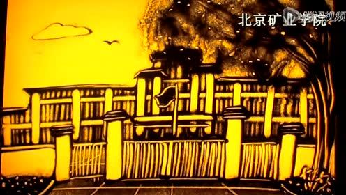 2015中国矿业大学(北京)迎新生晚会沙画视频