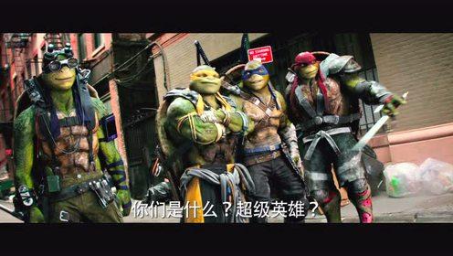 《忍者神龟2》正邪交锋预告 四神龟打怪梅根秀恩爱
