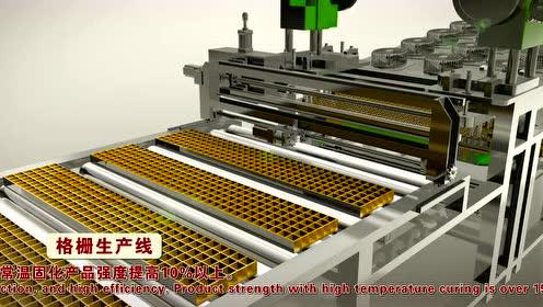 玻璃鋼格柵連續生產線