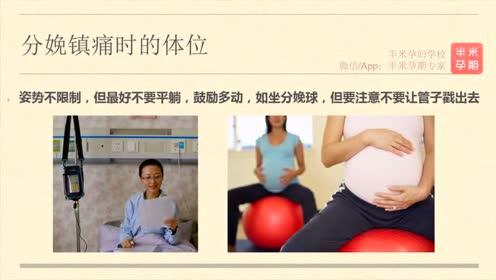 分娩镇痛(3):顺产不打麻药也可以不用很疼的