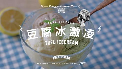 豆腐冰激凌 冰激凌的减肥玄学
