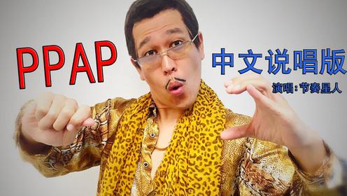 中文说唱版《PPAP》