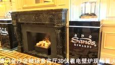 澳门金沙会赌场贵宾厅3D伏羲电壁炉现场篝火