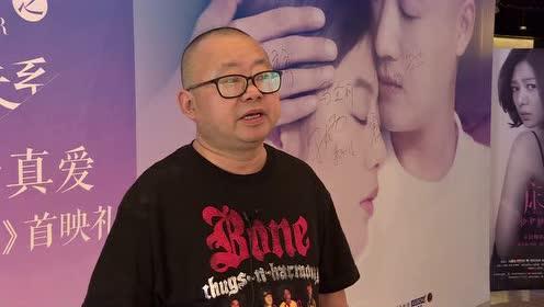 《床3之他和她的关系》江小鱼观影采访