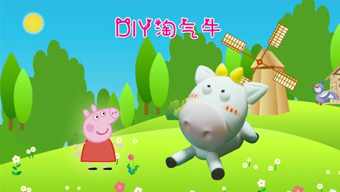 超轻粘土创意diy可爱的淘气牛 跟着粉红猪小妹一起快乐手工做游戏