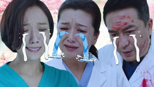 泪目《急诊科医生》感人片段混剪,王珞丹张嘉译深情演绎