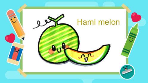 简笔画水果系列-哈密瓜-绘画学单词