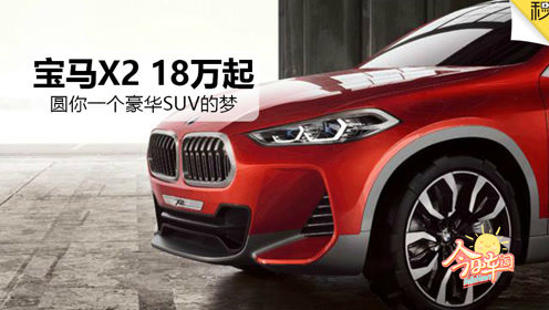 18万就能买到宝马X2 本田首款亲民SUV上市