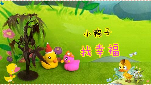 小鸭子找幸福彩泥手工制作