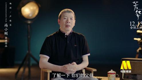 《芳华》导演短片 冯小刚严歌苓联手圆青春梦
