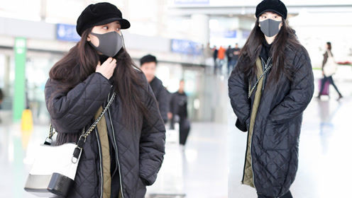 欧阳娜娜一身棉服现身机场 网友:保暖最重要!