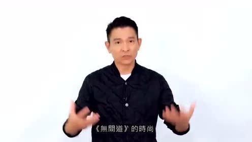 《建军大业》特辑 刘德华梁朝伟刘嘉玲力挺
