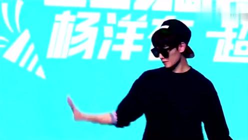 杨洋跳舞合集,真的太帅了,看完更喜欢他了