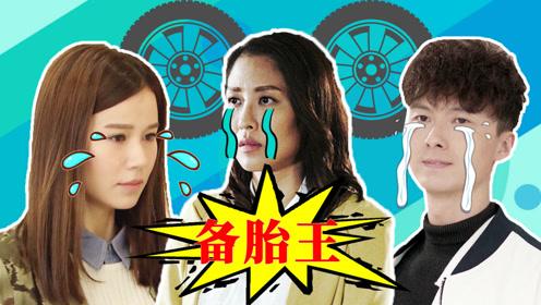 《溏心风暴3》收官特辑,黄宗泽王浩信争夺谁是备胎王