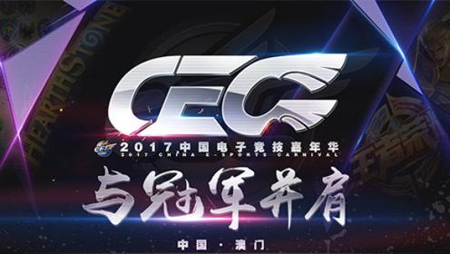2017澳门CEC DR x FTG