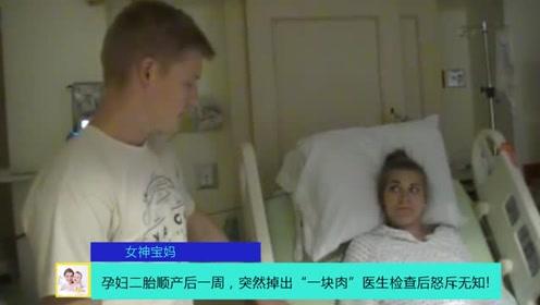 """孕妇二胎顺产后一周,突然掉出""""一块肉""""医生检查后怒斥无知!"""