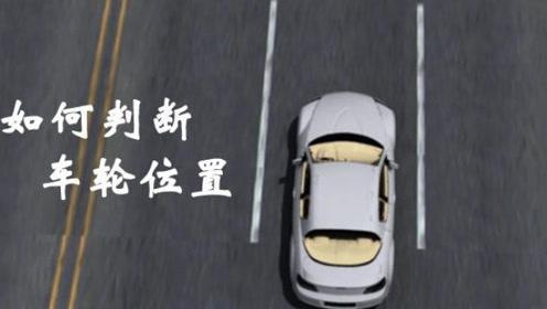 年关将至!一堵车就出事故?教你快速判断车轮位置左右车距!