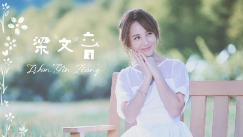 """""""幸福歌姬""""梁文音2017年全新单曲《自然の颜》暖心上线"""