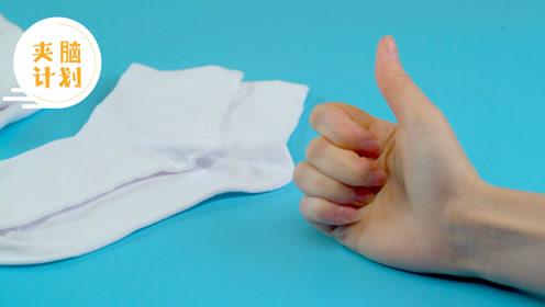 洗不干净的白袜子再也不用丢掉,学了这3招洗完像新的一样