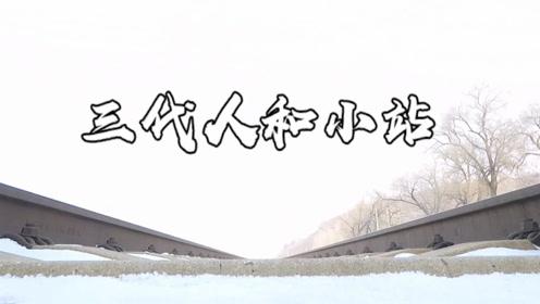 走近每天只有一对列车的杨木村站 三代人守护了几十年