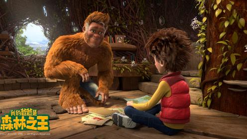 《我的爸爸是森林之王》先导预告 寻父少年开启奇幻冒险之旅