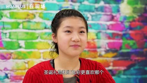 华裔小纽约客们聊春节,他们眼中的春节是这样的!