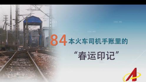 """火车""""老司机""""84本日记记录春运 搬家六七次未曾丢失过一页"""
