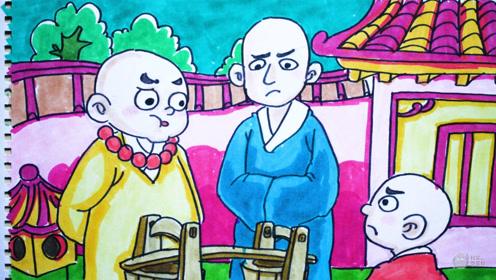 神笔简笔画 中外童话故事 三个和尚, 儿童绘画马克笔教程大全
