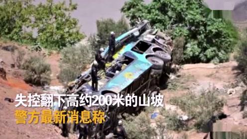 秘鲁客车事故已经导致至少44人死亡 20余人受伤