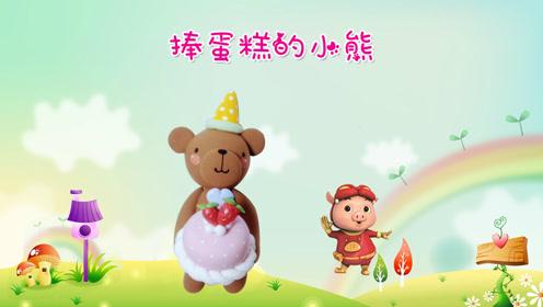 超轻粘土创意diy捧蛋糕的小熊 跟着猪猪侠一起欢乐手工做游戏吧