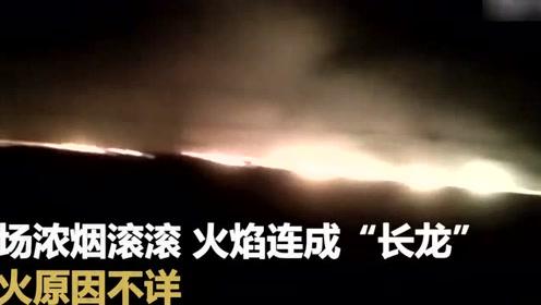 """承德上千亩秸秆被焚烧 火焰连成""""长龙"""""""