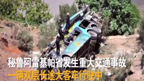 秘鲁一辆公交车坠入山谷 至少35人死亡