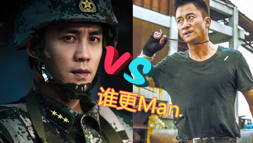 《维和步兵营》杜淳PK《战狼2》铁血吴京谁更Man?