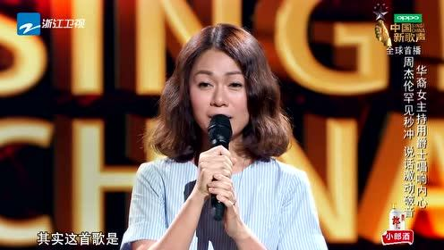《中国新歌声》第2季 周杰伦盛赞董姿彦很有音乐性