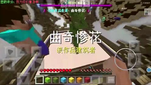 我的世界速建遭遇小学生乱打分第一名建的柳树一点也不像!