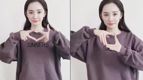杨幂手指舞点赞中国,清纯造型美出新高度