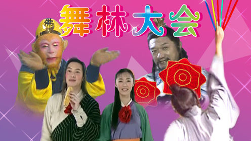 名著村第一届舞王争霸赛,孙悟空跳的海草舞太魔性了!