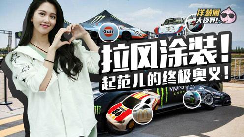 起范儿拉风还能做广告,有它的车都能瞬间提升N倍气场!