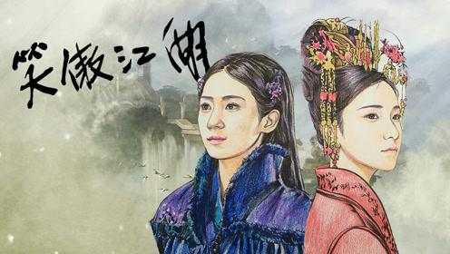 大神手绘《新笑傲江湖》初恋和现任,谁更让你心动?