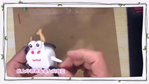 《奇奇怪怪》软陶手工系列之牛香香