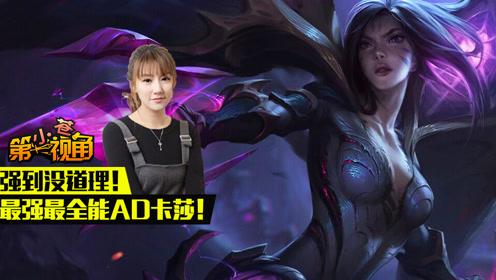 【小苍第一视角】最强最全能AD卡莎!