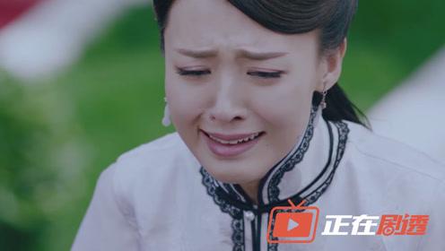 《人生若如初相见》郑罗茜精彩哭戏集锦