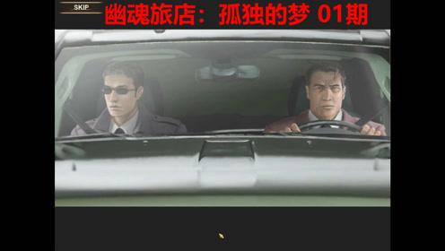 巧虎解说 幽魂旅店3孤独的梦 01期 探索解谜救出警官