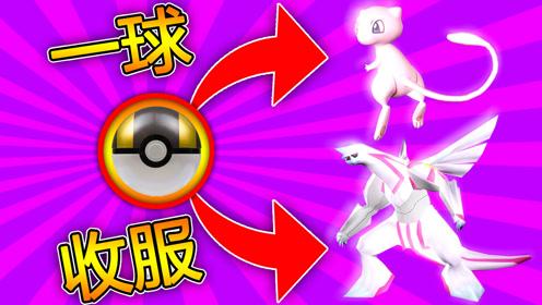 时空小涵我的世界神奇宝贝世代ep23 一个球抓到梦幻和帕路奇犽!