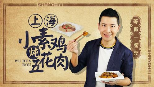 上海小素鸡炖肉!戴军教你不外传的好吃秘诀