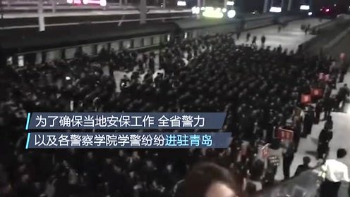 青岛上合峰会大量警察进驻 网友:全世界最安全的城市