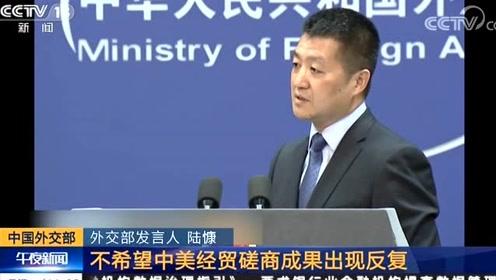 中国外交部:不希望中美经贸磋商成果出现反复